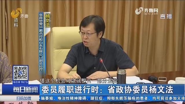 委员履职进行时:省政协委员杨文法