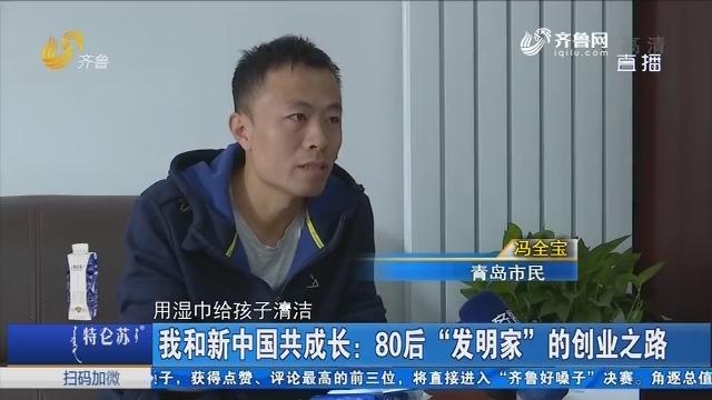 """我和新中国共成长:80后""""发明家""""的创业之路"""