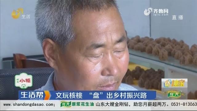 """潍坊:文玩核桃 """"盘""""出乡村振兴路"""