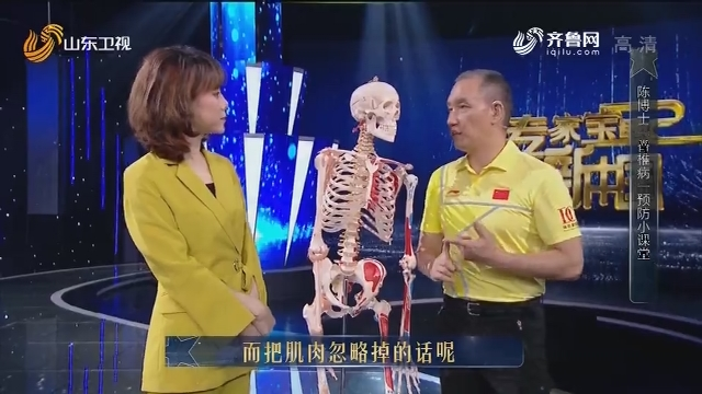 《传家宝里的新中国》——中国运动康复第一人