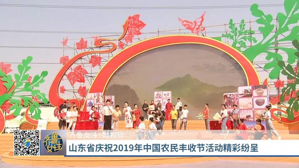 【她·视界】山东省庆祝2019年中国农民丰收节活动精彩纷呈