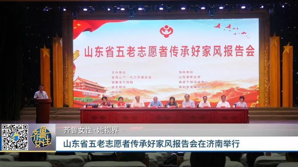 【她·视界】山东省五老志愿者传承好家风报告会在济南举行