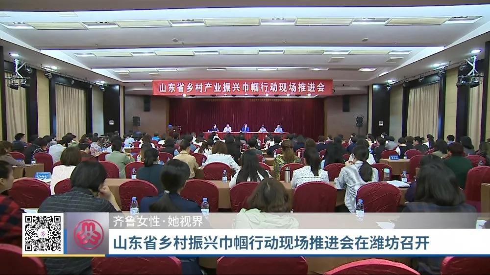 【她·视界】山东省乡村产业振兴巾帼行动现场推进会在潍坊召开