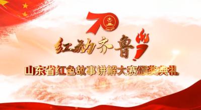 红动齐鲁——山东省红色故事讲解大赛颁奖典礼