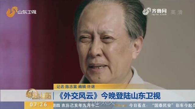 《外交风云》10月10日晚登陆山东卫视