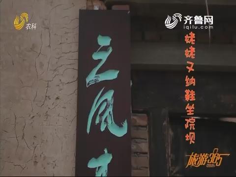20191009《旅游365》:黄河古村 有儿时故事