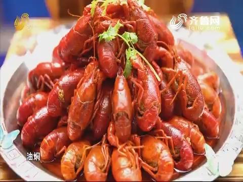 【品牌农业在山东】微山湖小龙虾