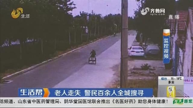 淄博:老人走失 警民百余人全城搜寻