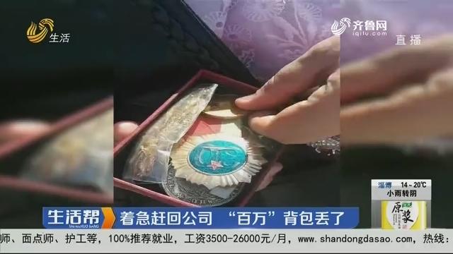 """潍坊:着急赶回公司 """"百万""""背包丢了"""