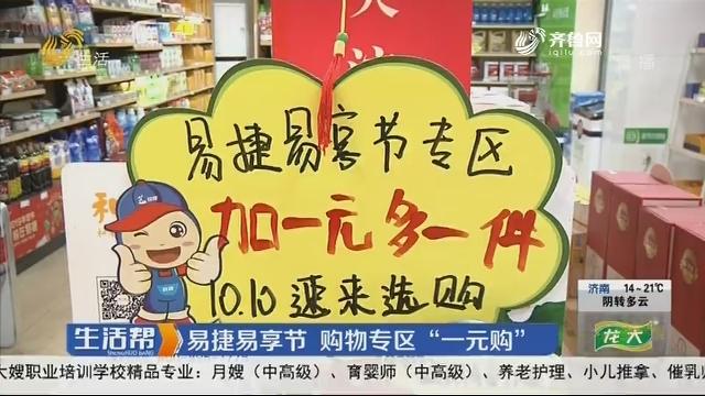 """济南:易捷易享节 购物专区""""一元购"""""""