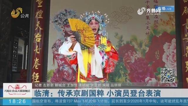 临清:传承京剧国粹 小演员登台表演
