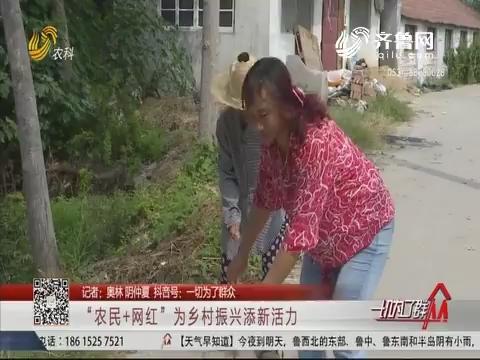 """济宁:""""农民+网红""""为乡村振兴添新活力"""