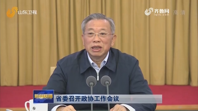 省委召开政协工作会议
