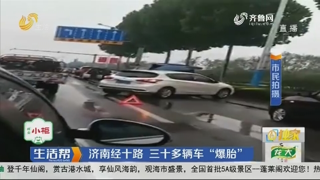 """【独家】济南经十路 三十多辆车""""爆胎"""""""