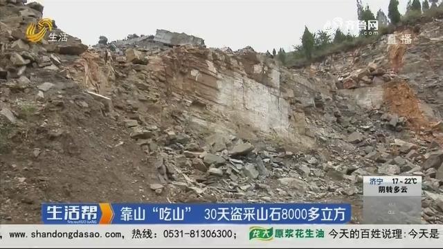 """济南:靠山""""吃山"""" 30天盜釆山石8000多立方"""
