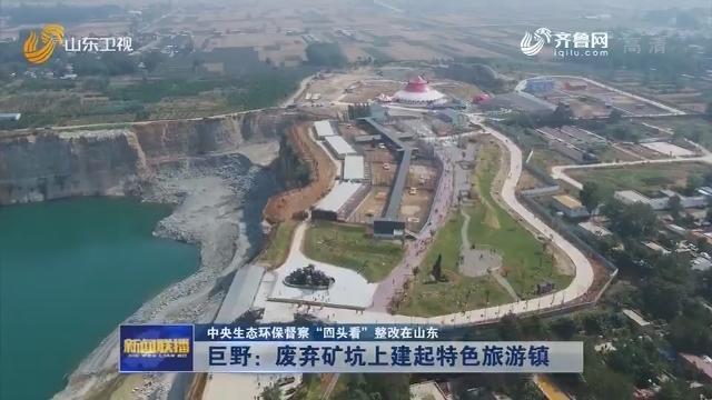 """【中央生态环保督察""""回头看""""整改在山东】巨野:废弃矿坑上建起特色旅游镇"""