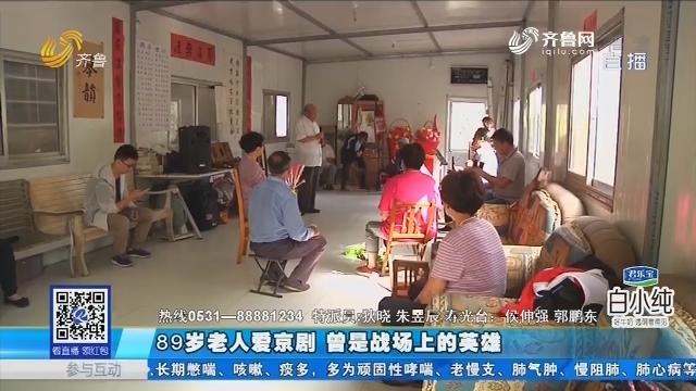 寿光:89岁老人爱京剧 曾是战场上的英雄