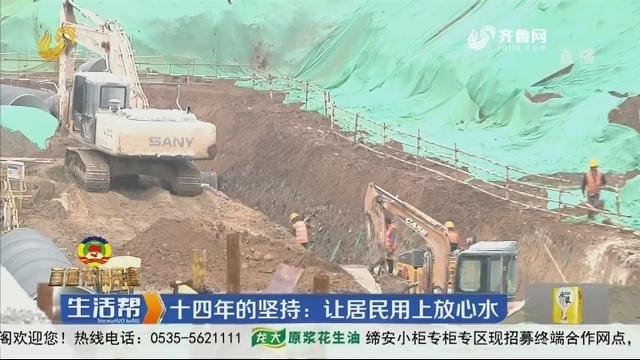 【直通社情民意】济南:十四年的坚持 让居民用上放心水