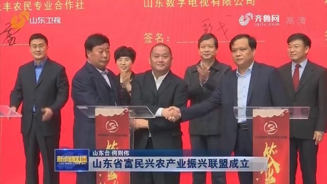 山东省富民兴农产业振兴联盟成立
