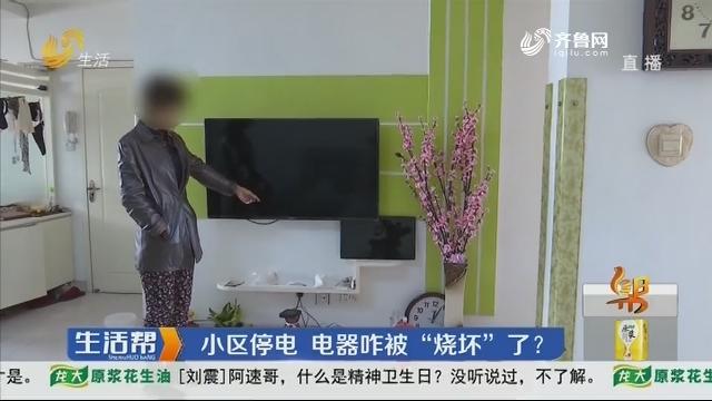 """潍坊:小区停电 电器咋被""""烧坏""""了?"""