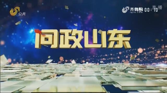 2019年10月10日《问政山东》:山东省人民防空办公室主要负责人接受现场问政
