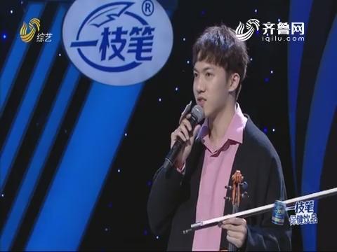 """20191010《我是大明星》:小提琴演奏家甜蜜""""告白""""倾情献奏"""