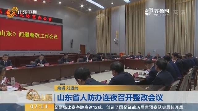 【闪电新闻排行榜】山东省人防办连夜召开整改会议