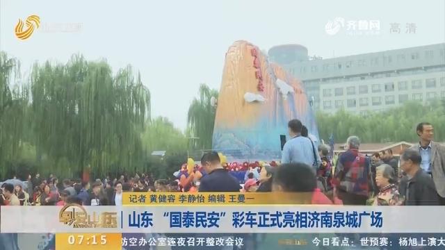 """【闪电新闻排行榜】山东 """"国泰民安""""彩车正式亮相济南泉城广场"""