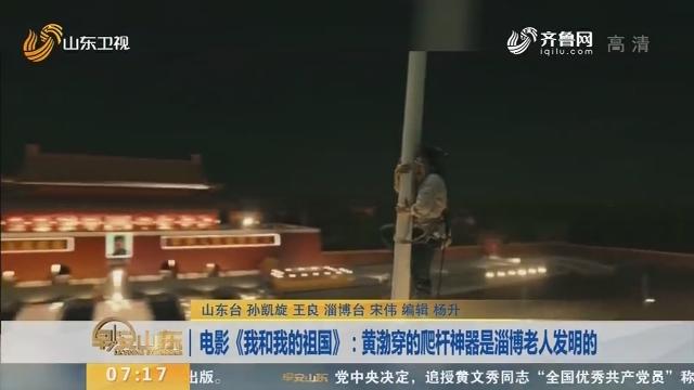 【闪电新闻排行榜】电影《我和我的祖国》:黄渤穿的爬杆神器是淄博老人发明的