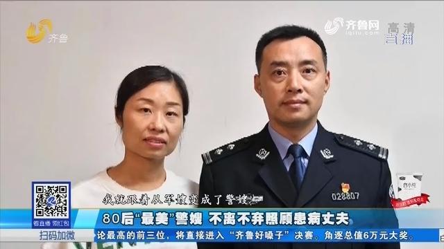 """淄博:80后""""最美""""警嫂 不离不弃照顾患病丈夫"""