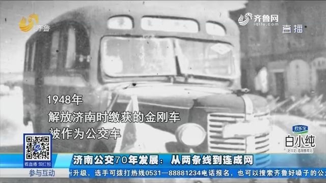 济南公交70年发展:从两条线到连成网