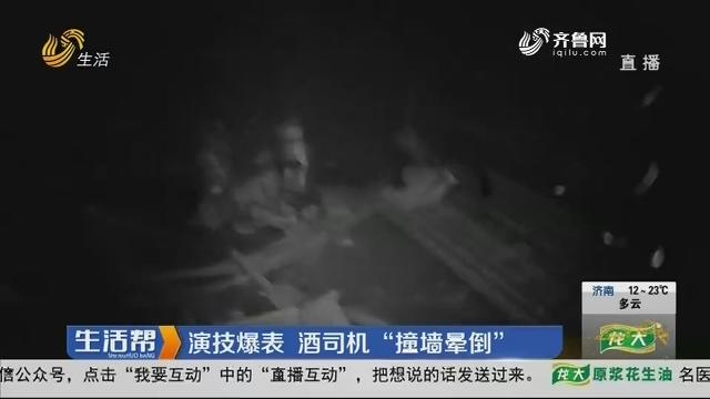 """潍坊:演技爆表 酒司机""""撞墙晕倒"""""""