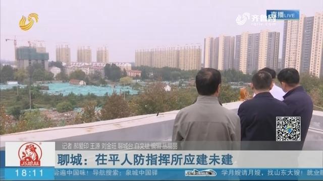 【问政追踪】聊城:茌平人防指挥所应建未建