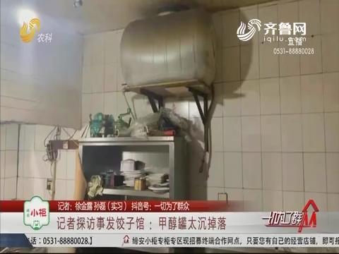 【群众安全课】德州:饭店甲醇罐掉落 厨师烧伤达96%