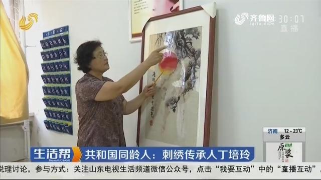 潍坊:共和国同龄人——刺绣传承人丁培玲