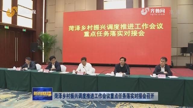 菏泽乡村振兴调度推进工作会议重点任务落实对接会召开