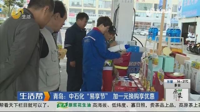 """青岛:中石化""""易享节""""加一元换购享优惠"""
