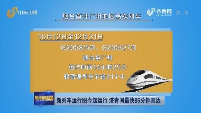 新列车运行图今起运行 济青间最快85分钟直达