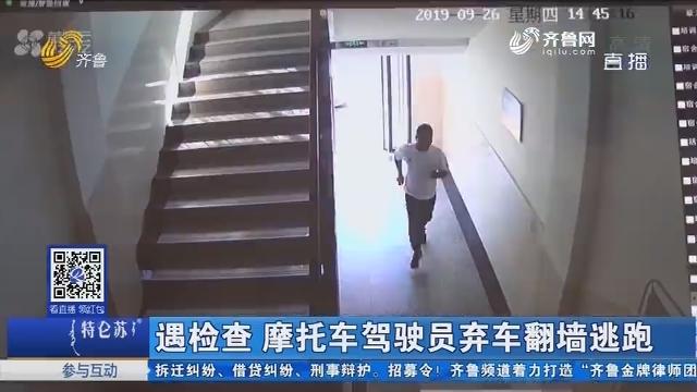 淄博:遇检查 摩托车驾驶员弃车翻墙逃跑