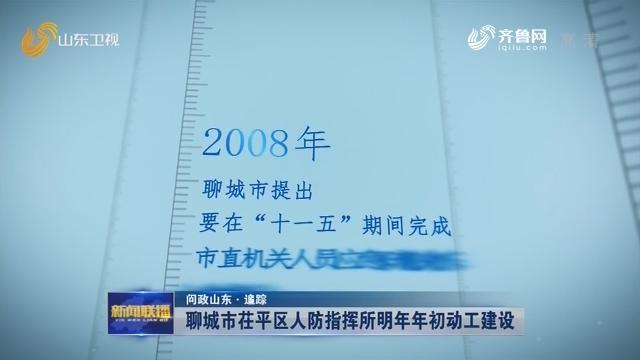 【问政山东·追踪】聊城市茌平区人防指挥所明年年初动工建设
