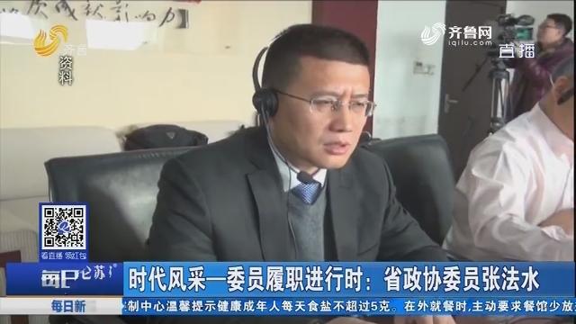 时代风采——委员履职进行时:省政协委员张法水