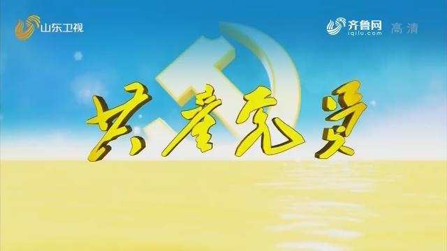 20191011《共产党员》:俞明德——让红领巾迎风飘扬
