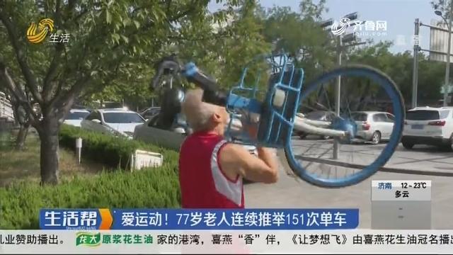淄博:爱运动!77岁老人连续推举151次单车