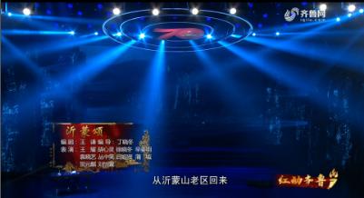 王耀、胡心灵、徐晓冬等人表演情景剧《沂蒙颂》