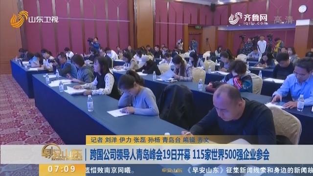 跨国公司领导人青岛峰会19日开幕 115家世界500强企业参会