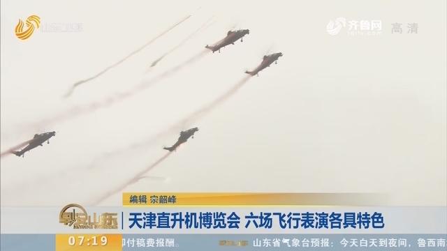 【闪电新闻排行榜】天津直升机博览会 六场飞行表演各具特色