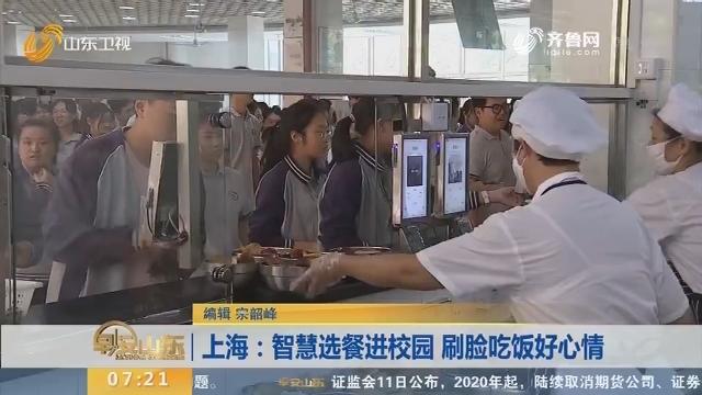 【闪电新闻排行榜】上海:智慧选餐进校园 刷脸吃饭好心情
