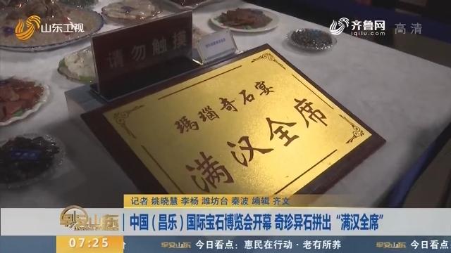 """中国(昌乐)国际宝石博览会开幕 奇珍异石拼出""""满汉全席"""""""