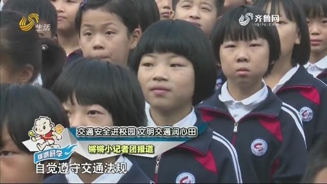 20191012《锵锵校园行》:争做小小追梦人