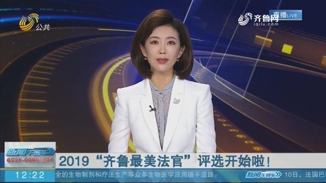 """2019""""齊魯最美法官""""評選開始啦!"""